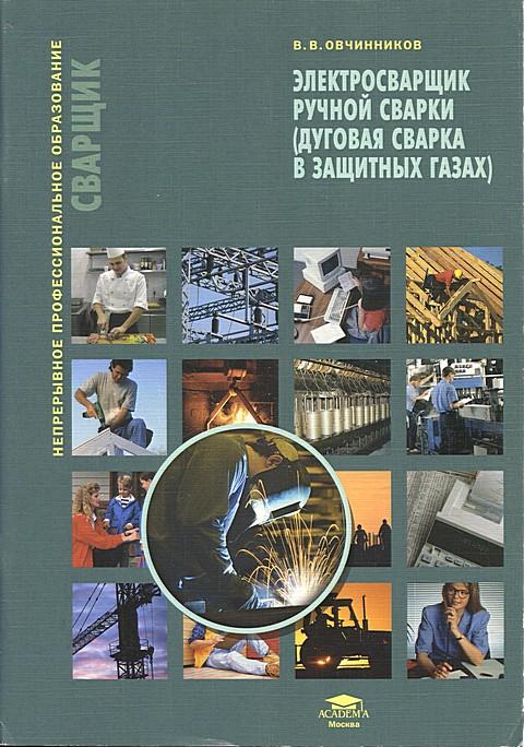 должностная инструкция электросварщика ручной сварки 4 разряда img-1
